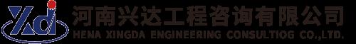 河南兴达工程LD乐动网址有限公司